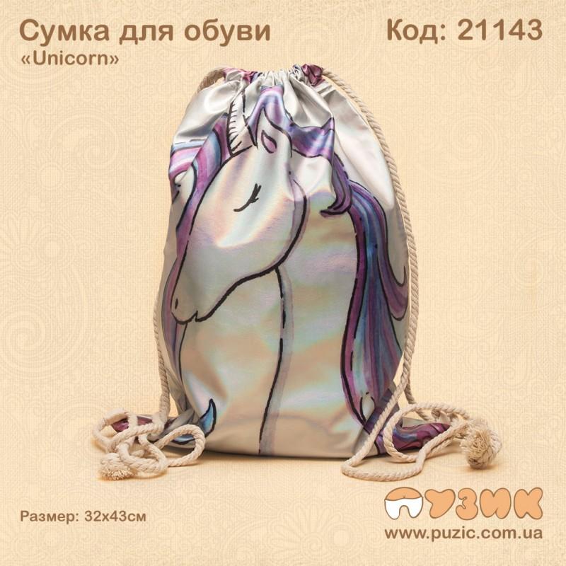 """Сумка для сменной обуви и одежды """"Единорог"""""""