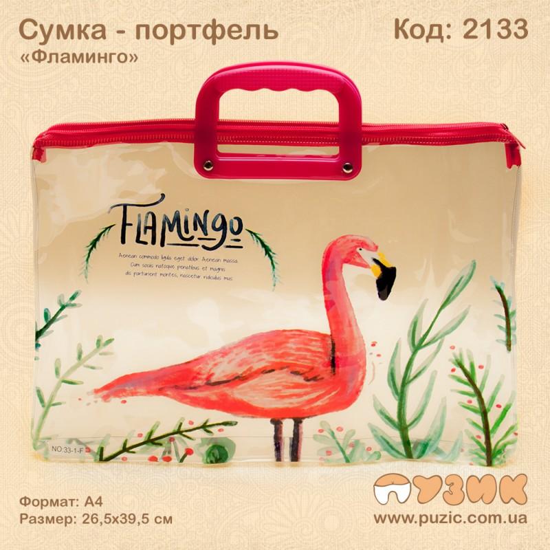 """Пластиковый портфель """"Фламинго"""""""