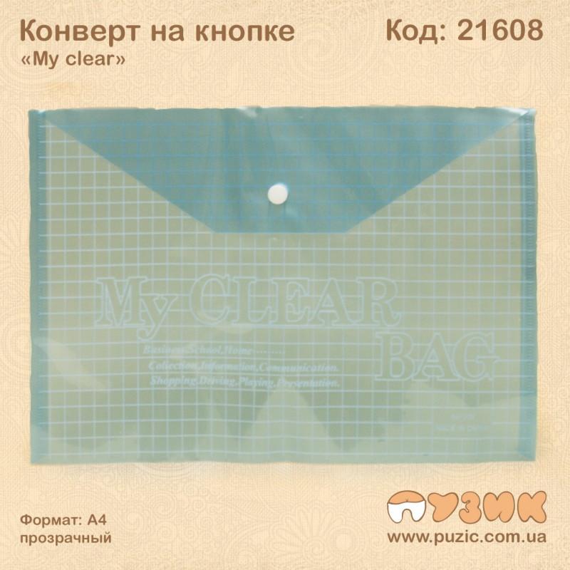 Конверт на кнопке «My clear» А4