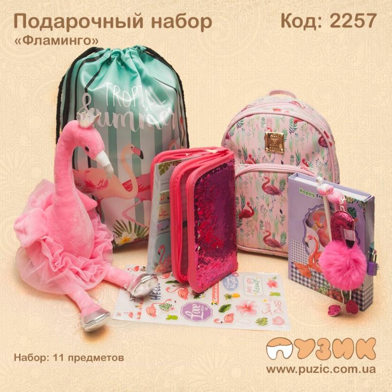 "Подарочный набор ""Фламинго"""