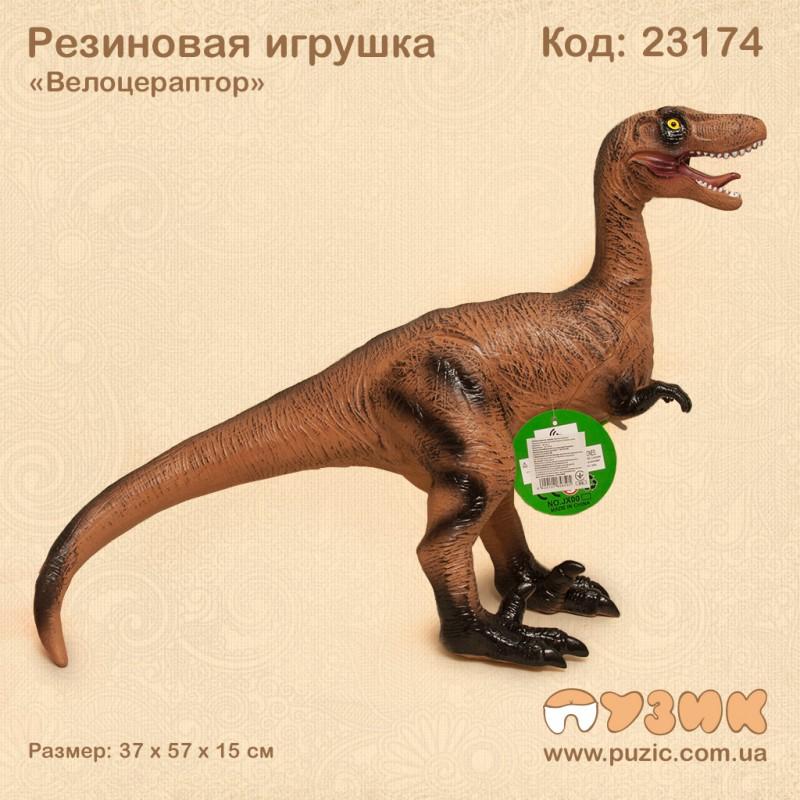 """Динозавр резиновый """"Велоцираптор"""""""