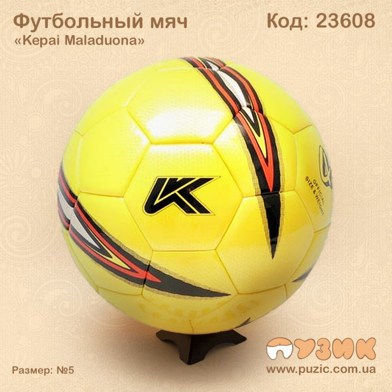 "Мяч футбольный ""Kepai Maladuona"""