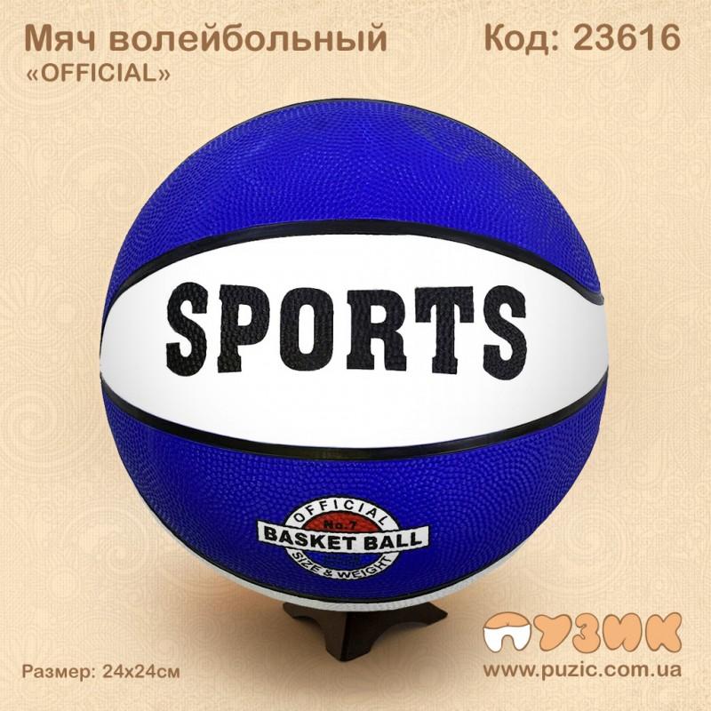 """Баскетбольный мяч """"OFFICIAL"""""""