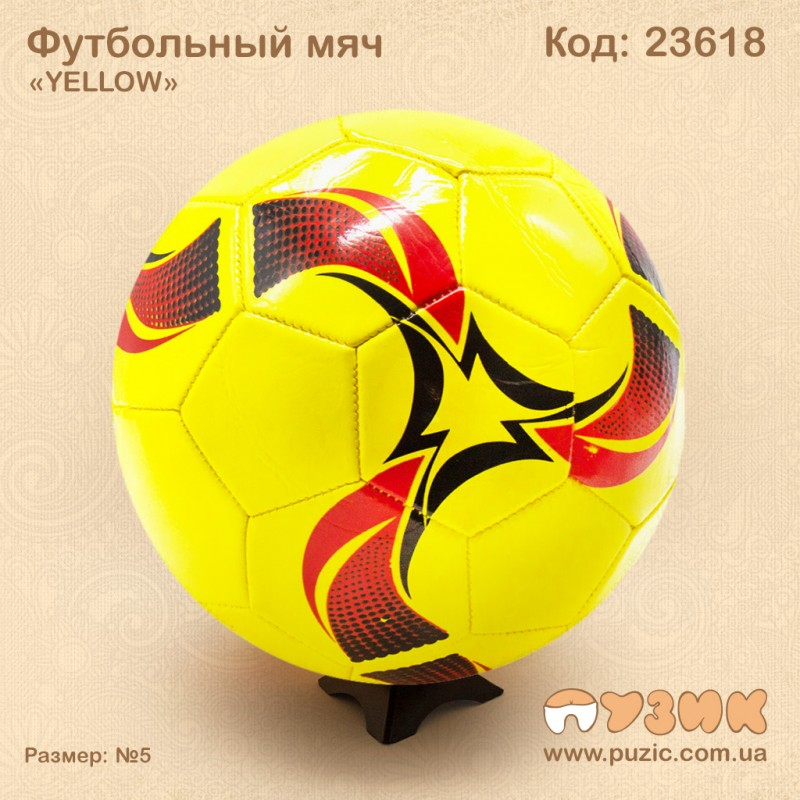 """Мяч футбольный """"Yellow"""""""