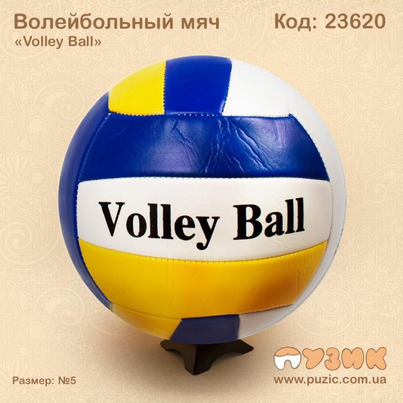"""Волейбольный мяч """"Volley Ball"""""""