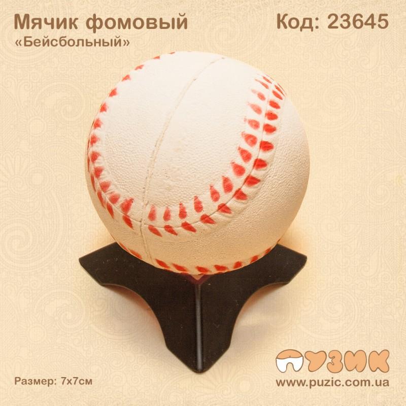"""Мячик фомовый """"Футбол/Баскетбол/Бейсбол"""""""