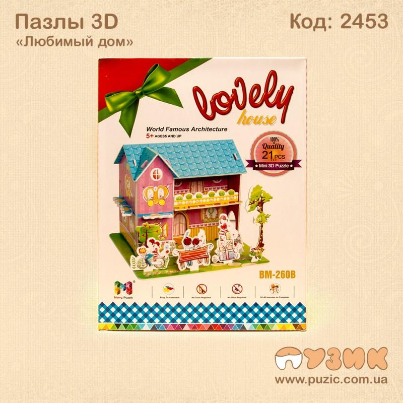 """3D Пазлы """"Любимый дом"""""""