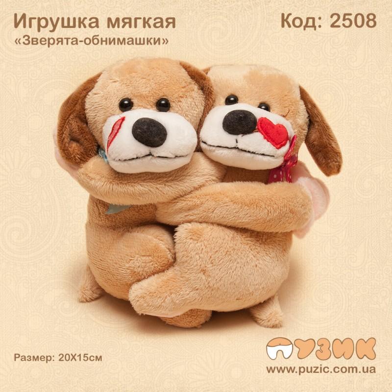 """Мягкая игрушка """"Собачки-обнимашки"""""""