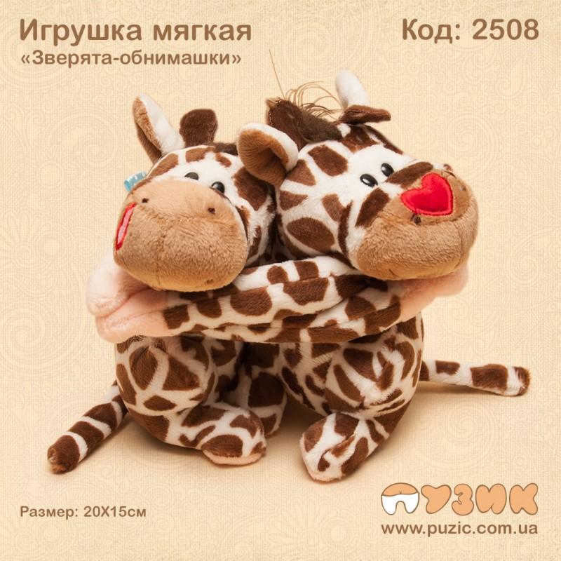 """Мягкая игрушка """"Жирафы-обнимашки"""""""