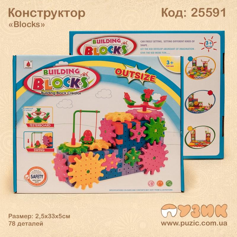 """Конструктор """"Blocks"""" 78 дет."""