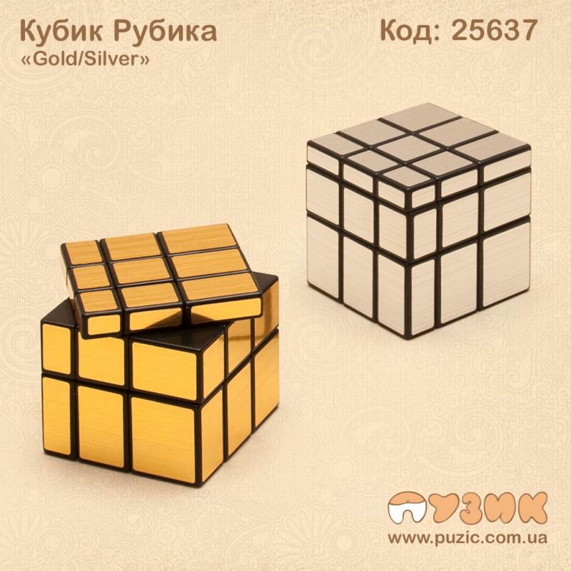 """Кубик Рубика """"Gold/Silver"""" 3x3"""