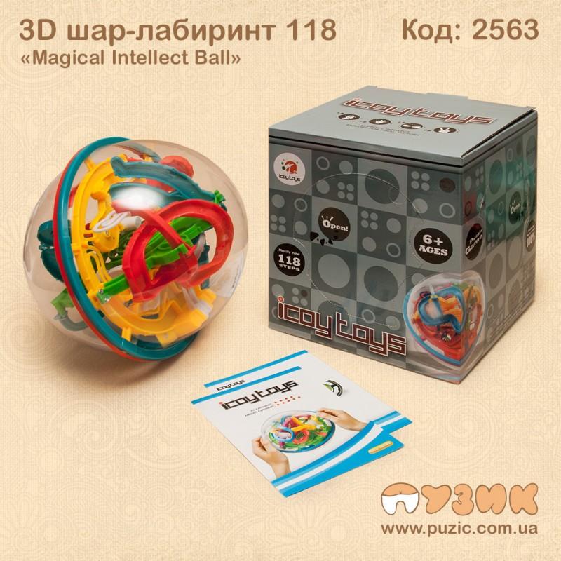 Головоломка 3D Шар-лабиринт Magical Intellect Ball 118 шагов