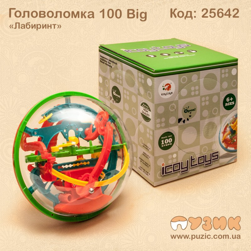 Головоломка 3D Шар-лабиринт Magical Intellect Ball 100 шагов Big