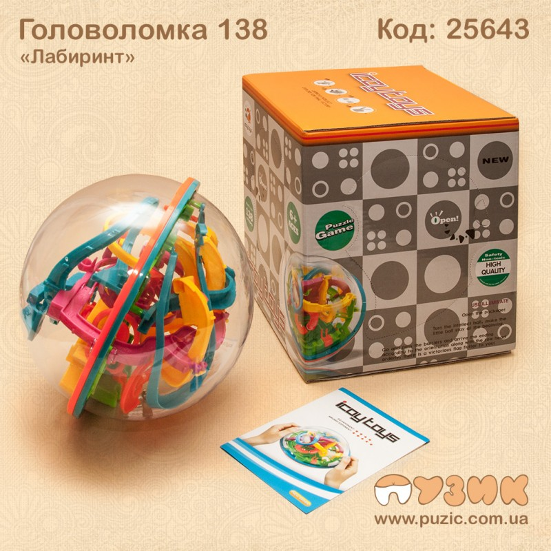 Головоломка 3D Шар-лабиринт Magical Intellect Ball 138 шагов