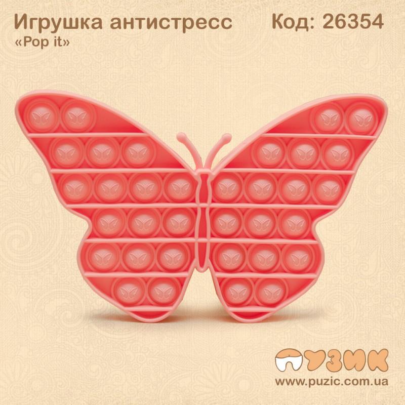 "Игрушка антистресс ""Pop It"" бабочка"