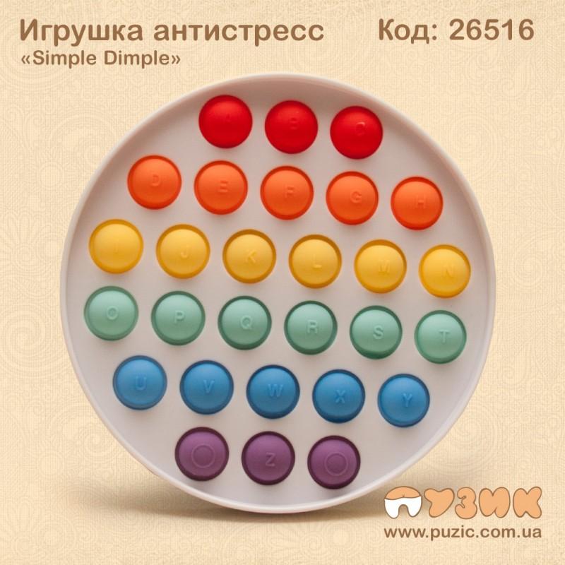 Игрушка антистресс «Simple Dimple» радужный круг
