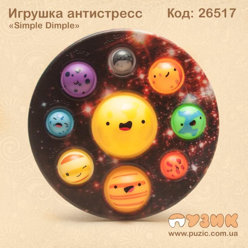 Игрушка антистресс «Simple Dimple» Солнечная система