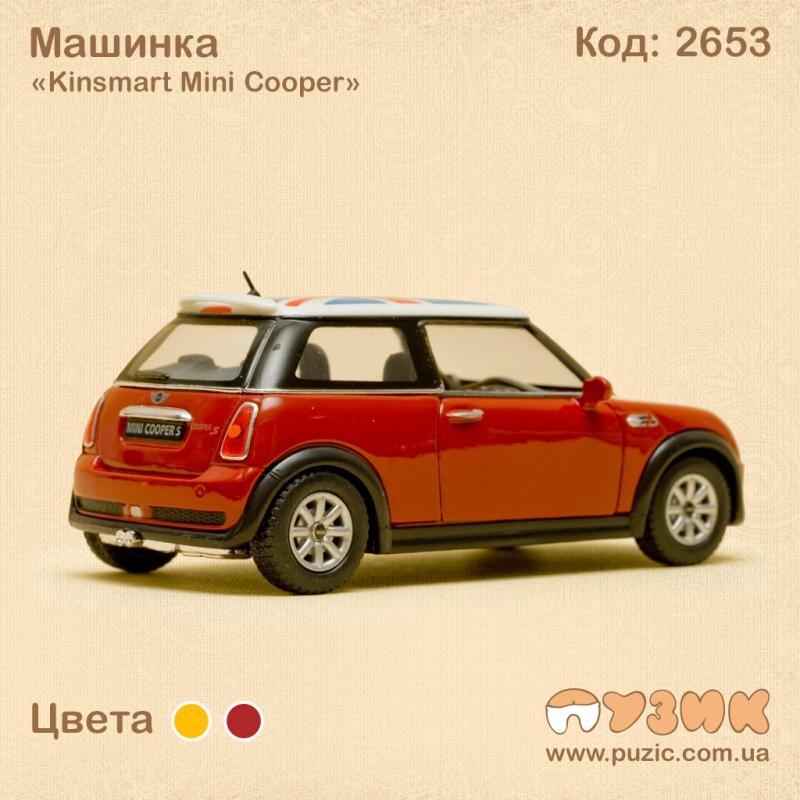 Машинка «Kinsmart Mini Cooper»