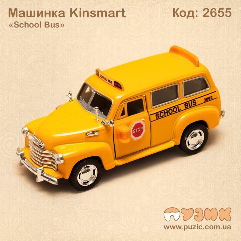 Kinsmart Школьный автобус
