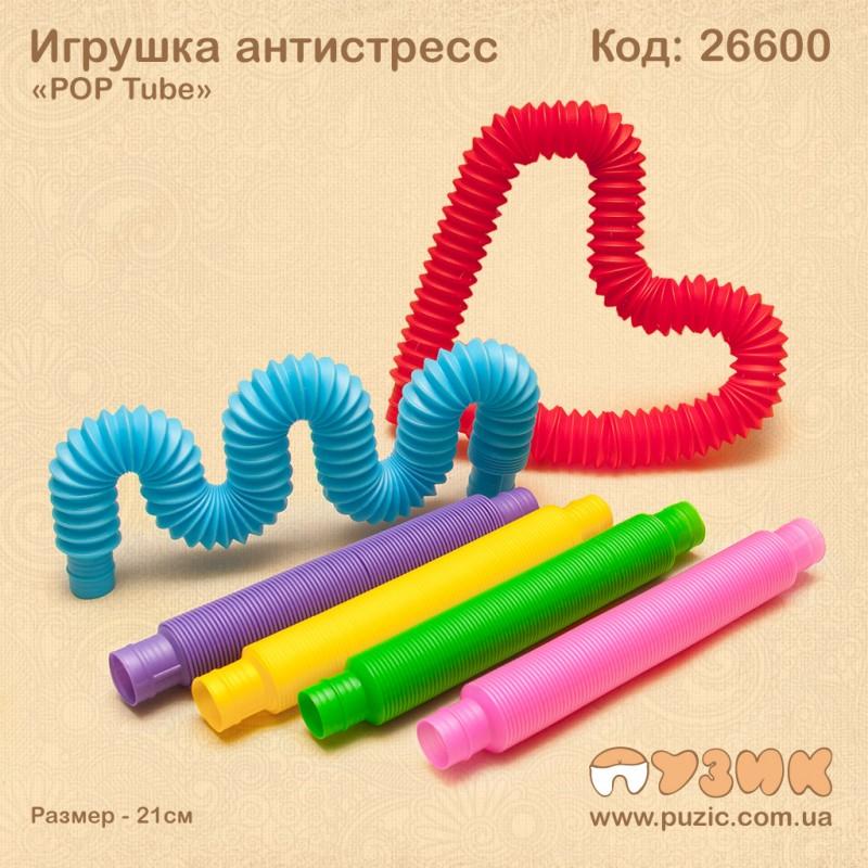 Игрушка антистресс «POP Tube»