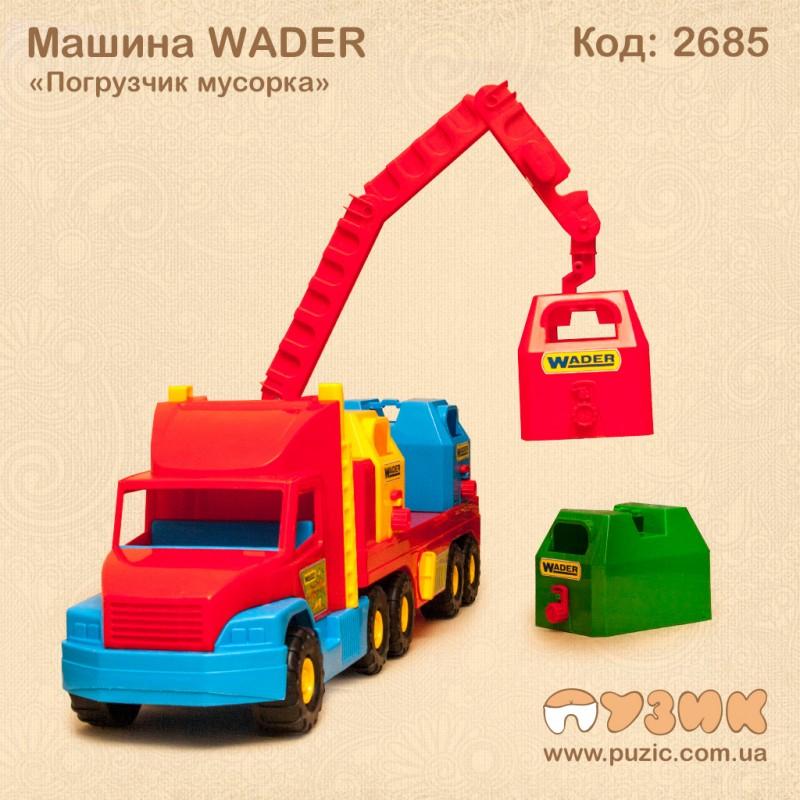 """Машина WАDER """"Погрузчик мусорки"""""""