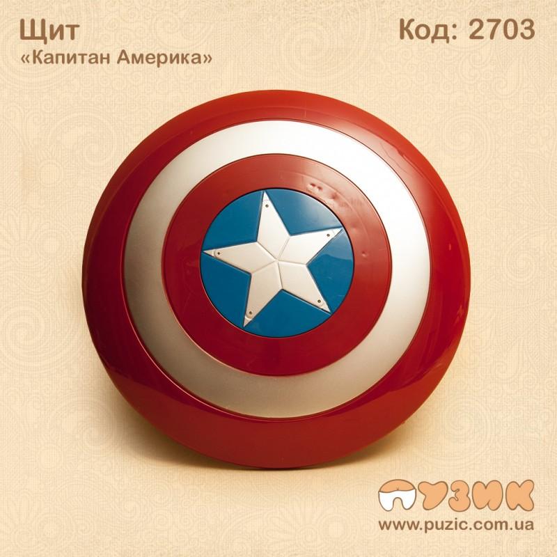"Щит ""Капитан Америка"""