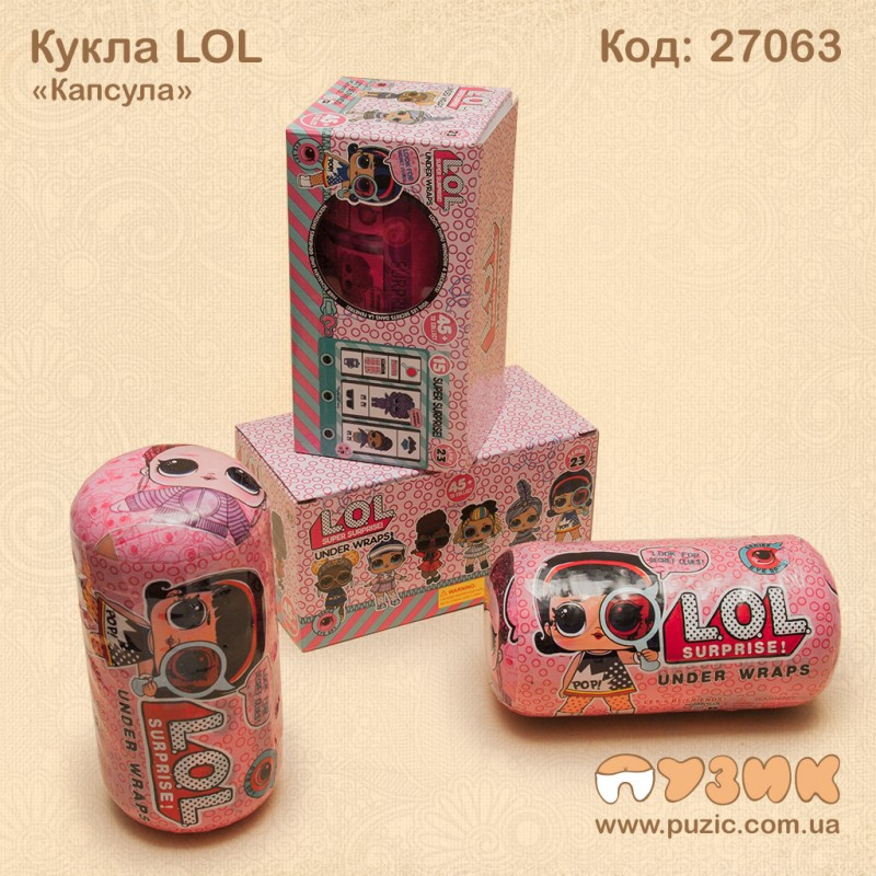 Кукла LOL surprise kapsula (капсула) S4