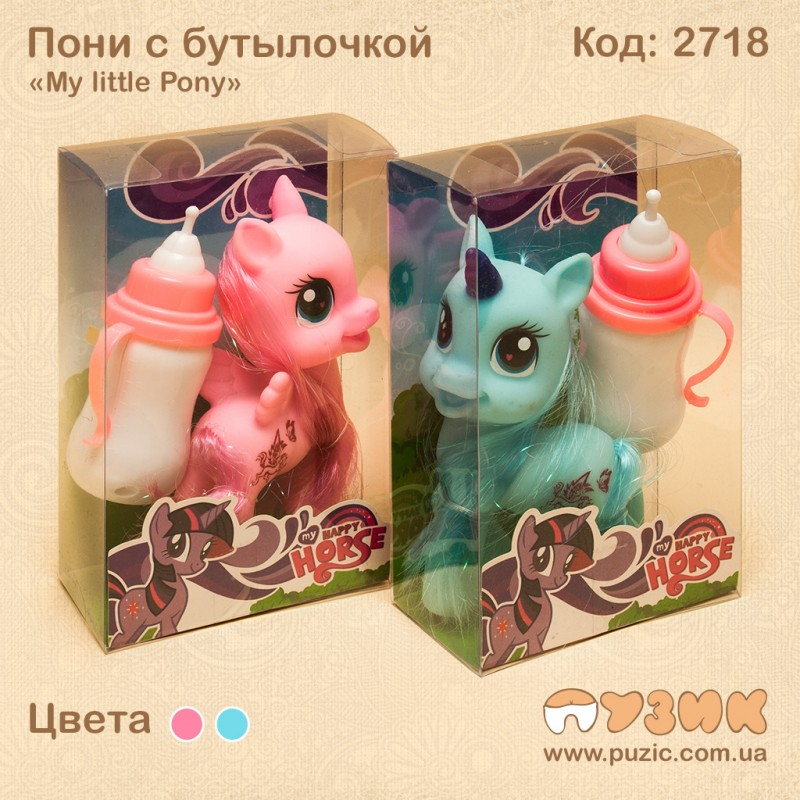 Пони с бутылочкой