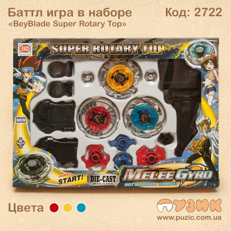 Игровой набор Beyblade Super Rotary Top