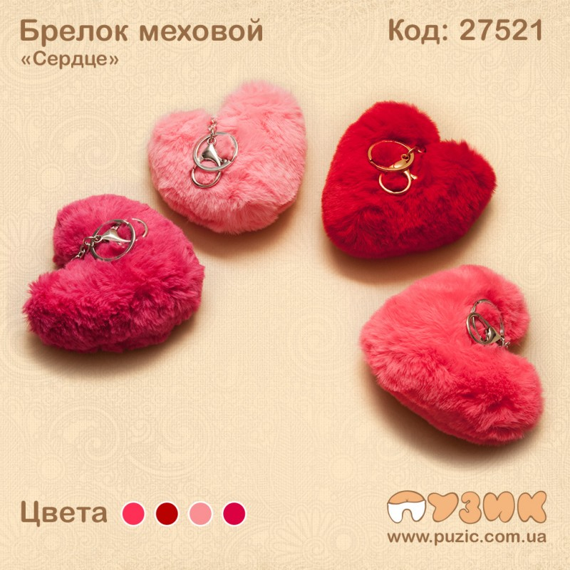 """Брелок """"Сердце"""" меховой"""
