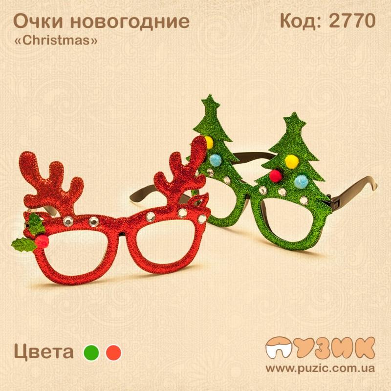 """Очки новогодние """"Christmas"""""""