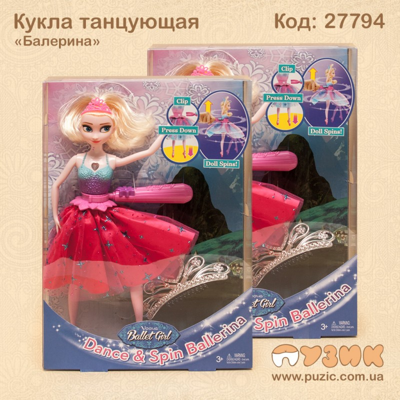 "Кукла ""Балерина"" танцующая"