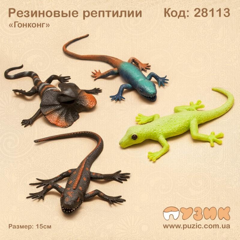 Резиновые рептилии