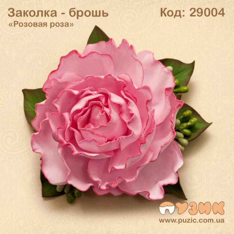 """Заколка - брошь """"Роза розовая"""""""