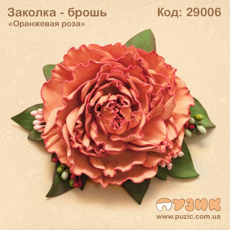 "Заколка - брошь ""Оранжевая роза"""