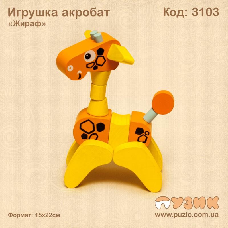 "Игрушка-акробат ""Жираф"""