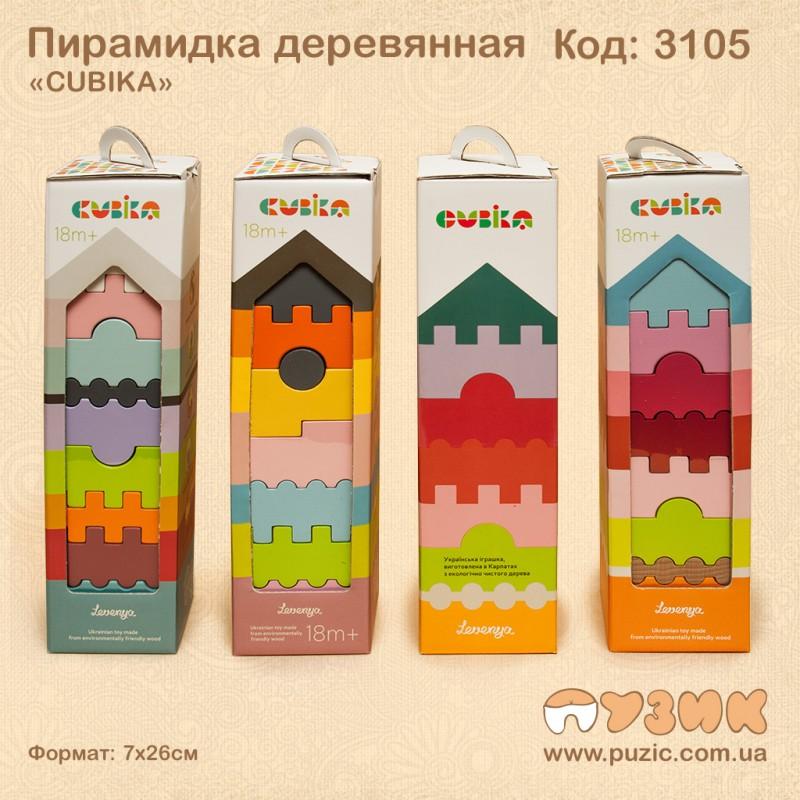 """Пирамидка деревянная """"CUBIKA"""""""