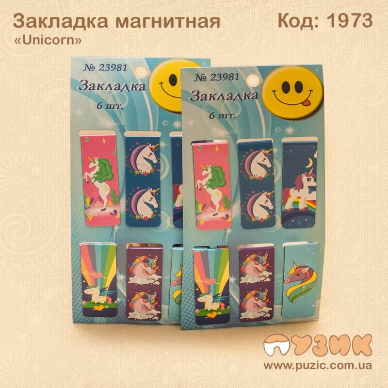 """Закладка для книг """"Единорог"""""""
