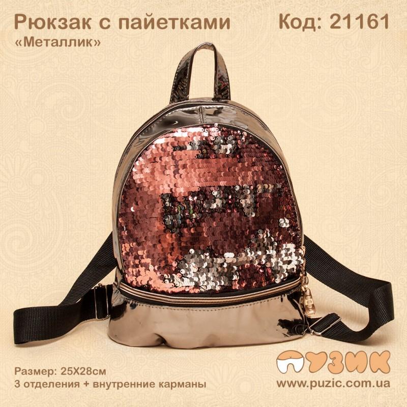 Рюкзак Металлик с пайетками