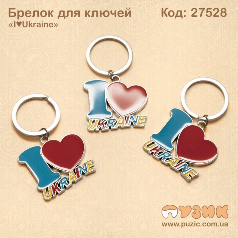 Брелок для ключей I♥Ukraine