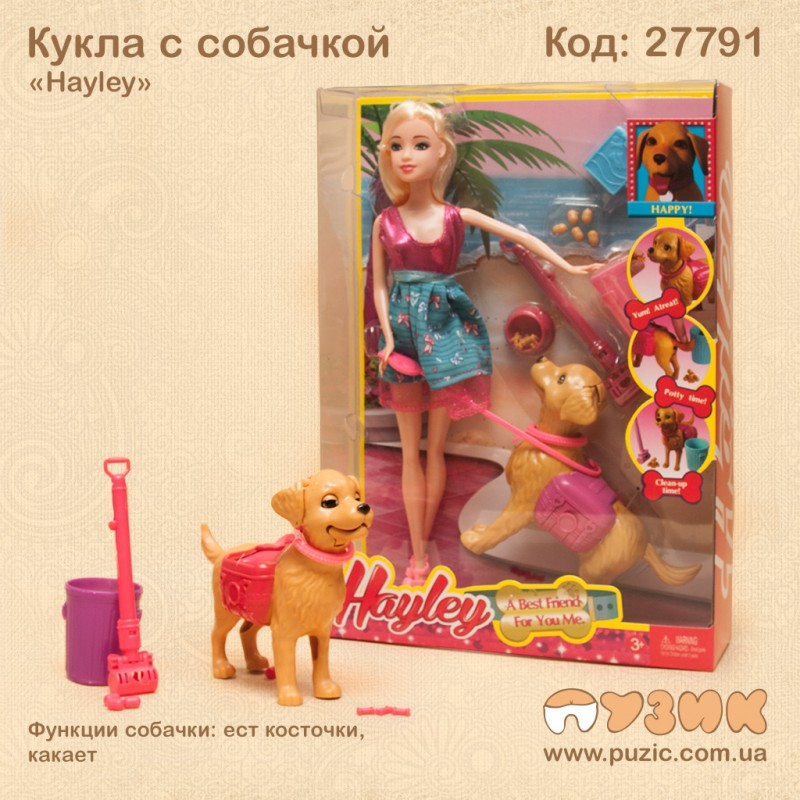 "Кукла с какающей собачкой ""Hayley"""