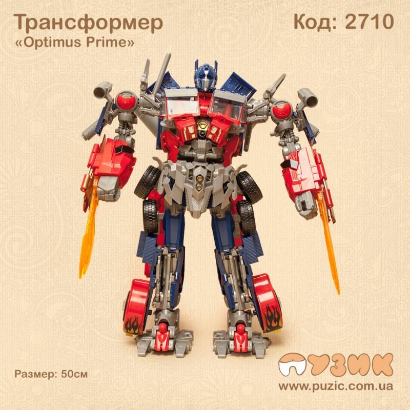 Трансформер «Optimus Prime»