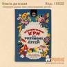 Детское пособие «Інтелектуальні ігри для розумних дітей»