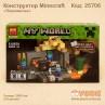 """Конструктор Minecraft """"Подземелье"""" Майнкрафт 219 дет."""